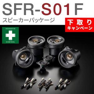 SFR-S01F-IMPREZA-CAM