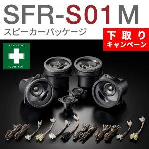 SFR-S01M-IMPREZA-CAM
