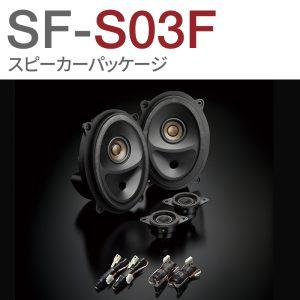 SF-S03F