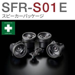 SFR-S01E-WRX