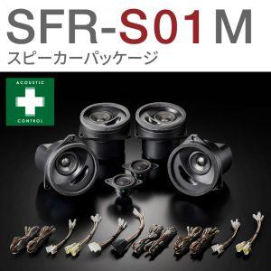 SFR-S01M-LEVORG