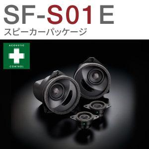 SF-S01E-XV
