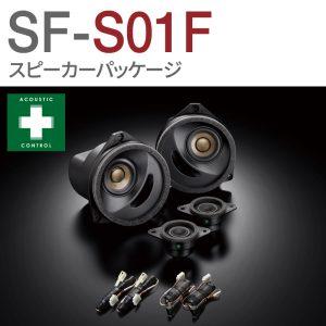 SF-S01F-WRX