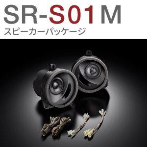 SR-S01M-XV