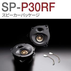 SP-P30RF